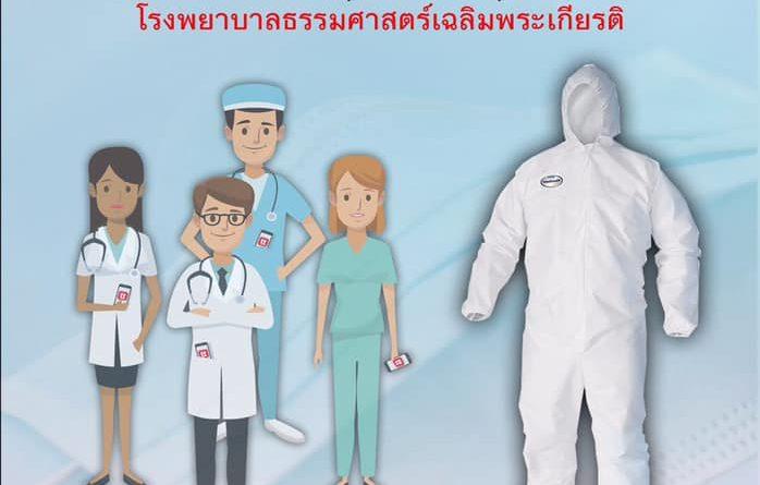 เชิญชวนพี่น้องทุกท่านร่วมกันช่วยคุณหมอและพยาบาล